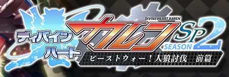 Divine Heart Karen SP Season 2: Beast War! Jinrou Toubatsu Zenpen