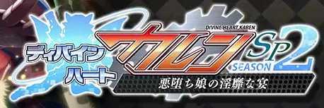 Divine Heart Karen SP Season 2: Akuochi Musume no Inbi na Utage