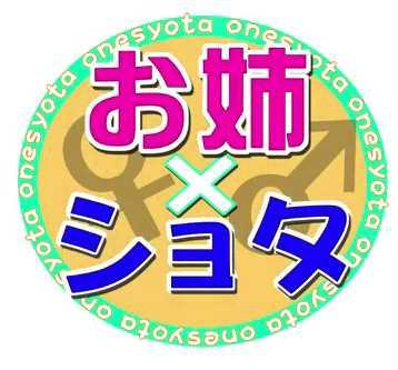 One x Shota