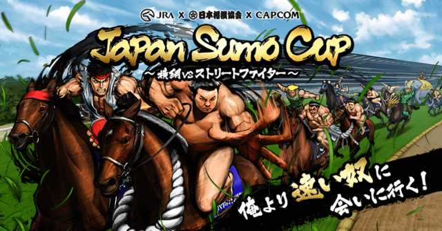 Japan Sumo Cup: Yokozuna Vs Street Fighter