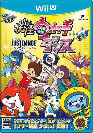 Yo-kai Watch Dance: Just Dance Special Edition