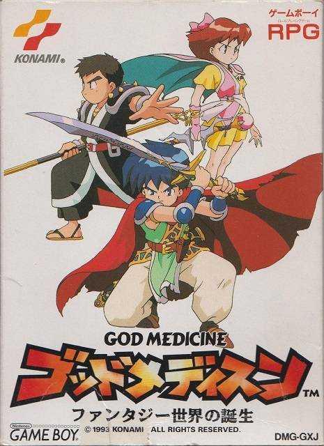 God Medicine: Fantasy Sekai no Tanjou