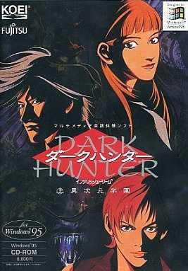 Dark Hunter: Jou Ijigen Gakuen
