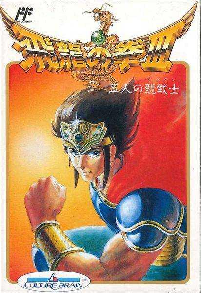 Hiryu no Ken III: 5 Nin no Ryuu Senshi
