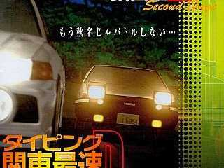 Initial D: Second Stage Typing Game