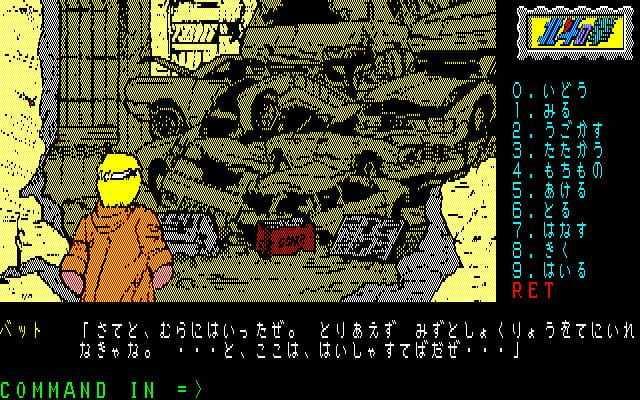 Hokuto no Ken: Violence Gekiga Adventure