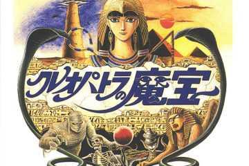 Cleopatra no Ma Takara