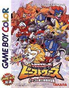 Kettou Beast Wars: Beast Senshi Saikyou Ketteisen