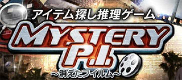 Mystery P.I. ~Kieta Film~