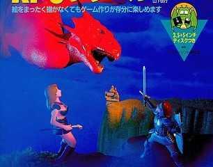 RPG Tsukuru Dante 98