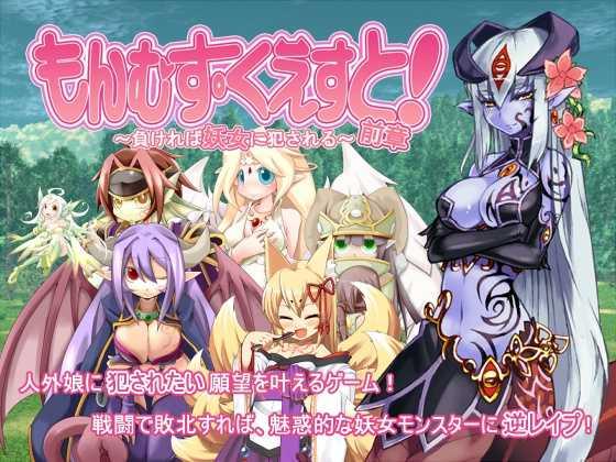 Monmusu Quest! ~Makereba Youjo ni Okasareru~