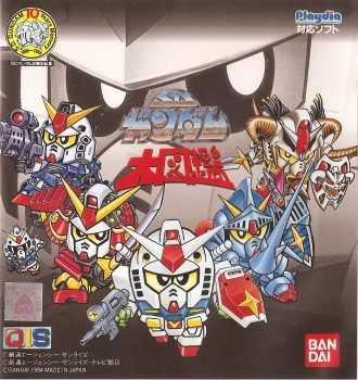 SD Gundam Daizukan
