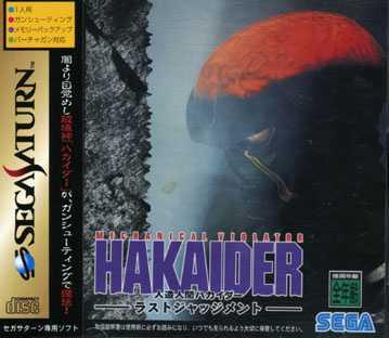 Mechanical Violator Hakaider: Last Judgement