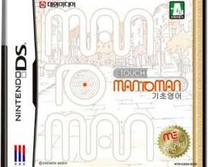 Touch: Man to Man