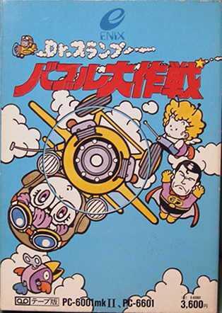 Dr. Slump: Bubble Daisakusen