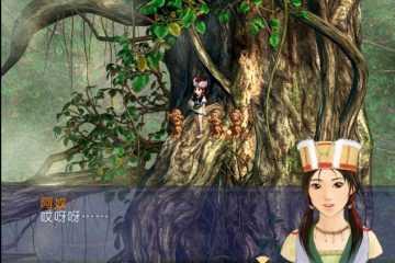 新仙剑奇侠传 单机版 (Sword and Fairy)