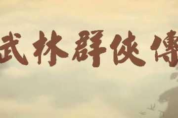 Wulin Qunxia Zhuan