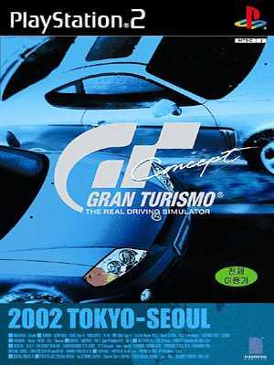 Gran Turismo Concept: 2002 Tokyo-Seoul