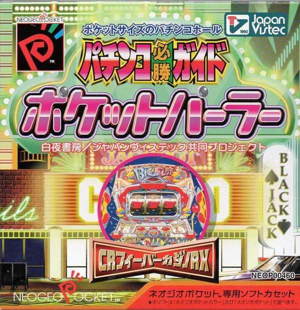Pachinko Pocket Parlor Guide