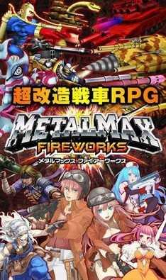Metal Max: Fireworks