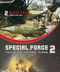 Special Force 2: Tale of the Truthful Pledge