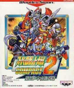 Super Robot Wars Compact 2 Part 2: Cosmoquake