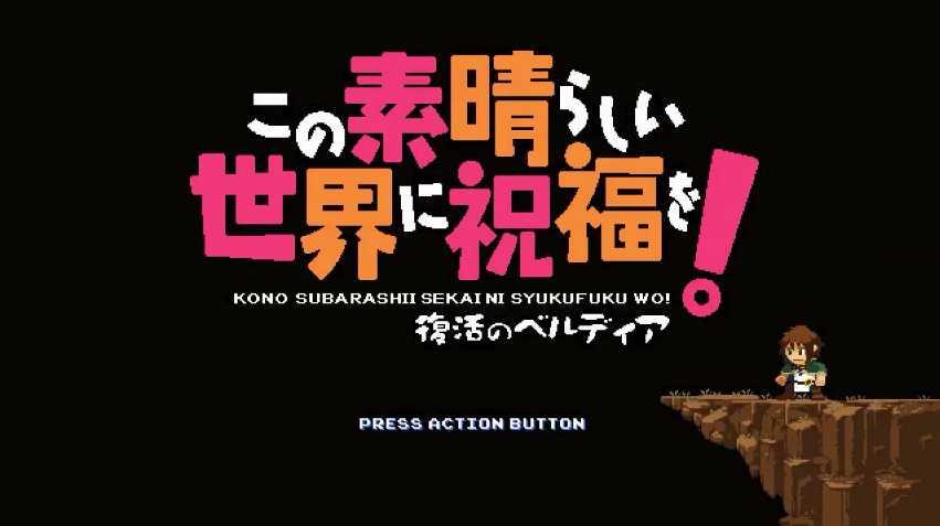 Kono Subarashii Sekai ni Shukufuku o! Fukkatsu no Beldia