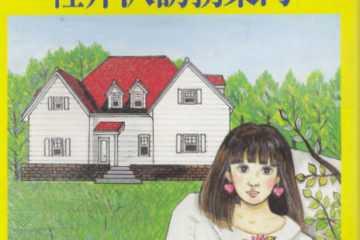 Karuizawa Yuukai Annai
