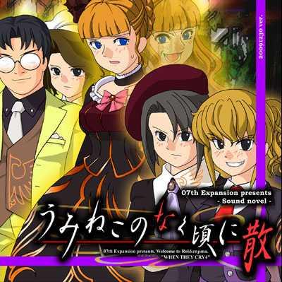 Umineko no Naku Koro ni Episode 6 Dawn of the Golden Witch