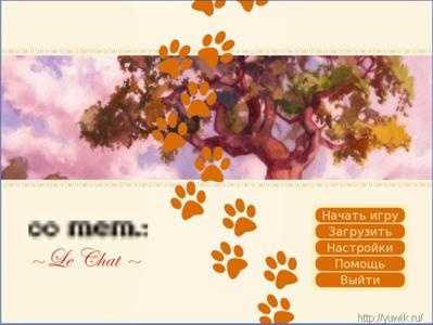 00 mem.: ~Le Chat~