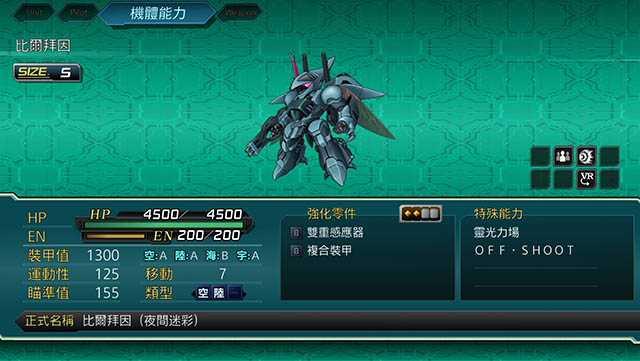 【機戰X】攻略