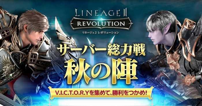 【攻略】リネレボ: 「VICTORYを掴め!」イベントが開催! 文字アイテムを集めよう