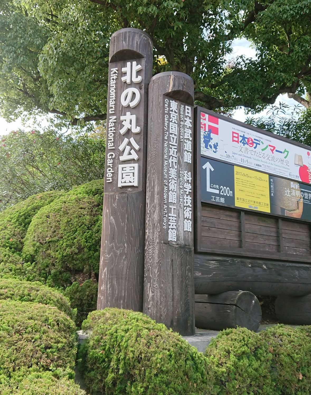 [10/5版]ポケモンGO【攻略】: ライコウ対策にも使える!北の丸公園にカラカラが大量発生中