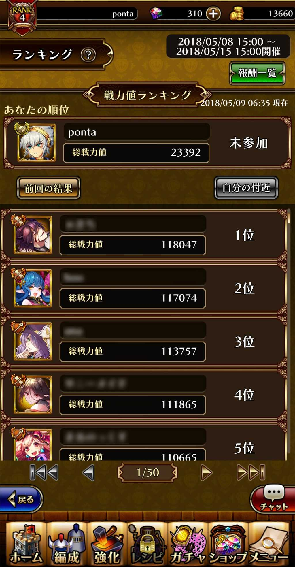 ドラゴン騎士団【ゲームレビュー】
