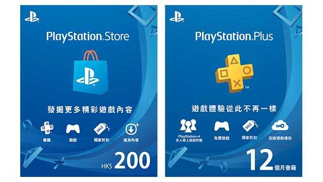 開設PlayStation帳戶 及 加入PS PLUS方法