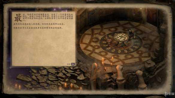 《永恒之柱2:死亡之火》評測
