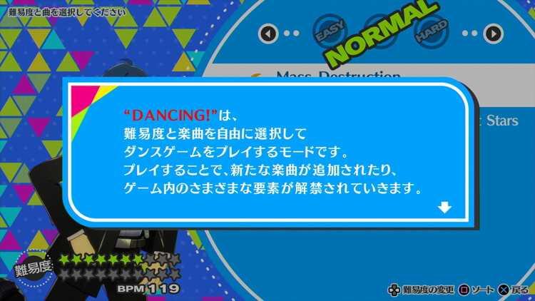 【ペルソナ3 ダンシング・ムーンナイト(P3D)】評価・レビュー 自由なカスタマイズが魅力のP3ファン必携タイトル