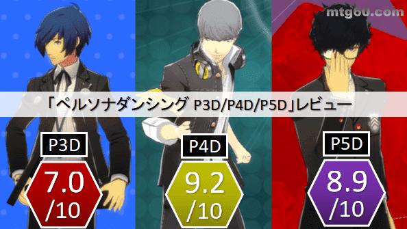 """『ペルソナダンシング P3D・P4D・P5D』評価、レビュー。""""ペルソナ""""を遊ばない音ゲーマー目線で語ります!"""