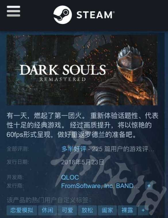 《黑暗之魂重制版》圖文評測:再傳壹次吧