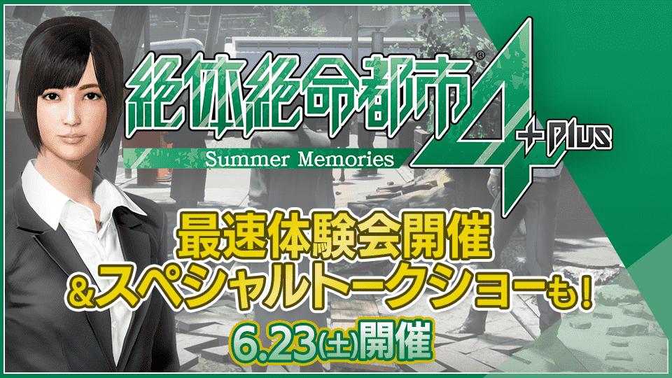 『絶体絶命都市4Plus』スペシャルトークショウ&ゲーム体験会が6月23日に開催決定