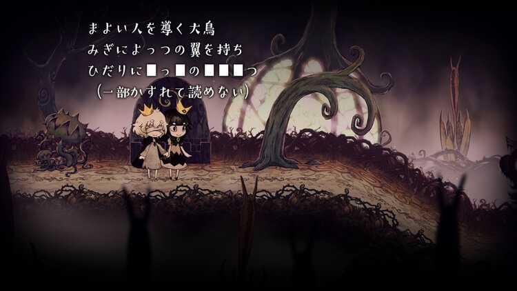 嘘つき姫と盲目王子評価・レビュー ボリューム不足ながらも満足度は高い童話風アドベンチャー