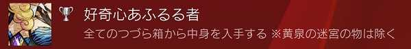 『ゴッドウォーズ 日本神話大戦』データ引き継ぎ者向けのトロフィーコンプリートガイド。周回プレイは必須。面倒だけど、レアアイテムが再びゲット出来る旨味があるぞ。