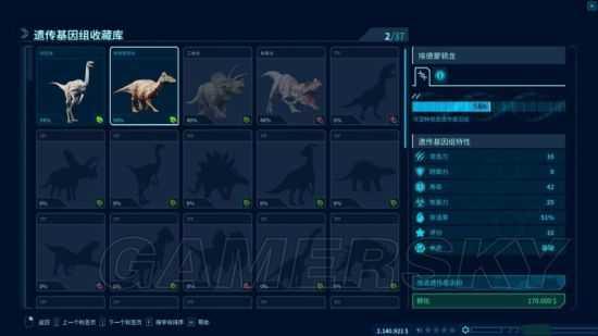 《侏羅紀世界進化》圖文攻略 恐龍馴養教程及圖文流程攻略