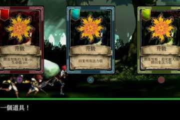 《墮落軍團 - 光榮系譜 -》Nintendo Switch 繁體中文版將於今年夏季發售