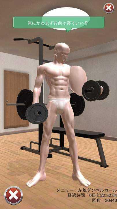 肌肉養成遊戲《肌肉GOGOGO》想壯哪就練哪
