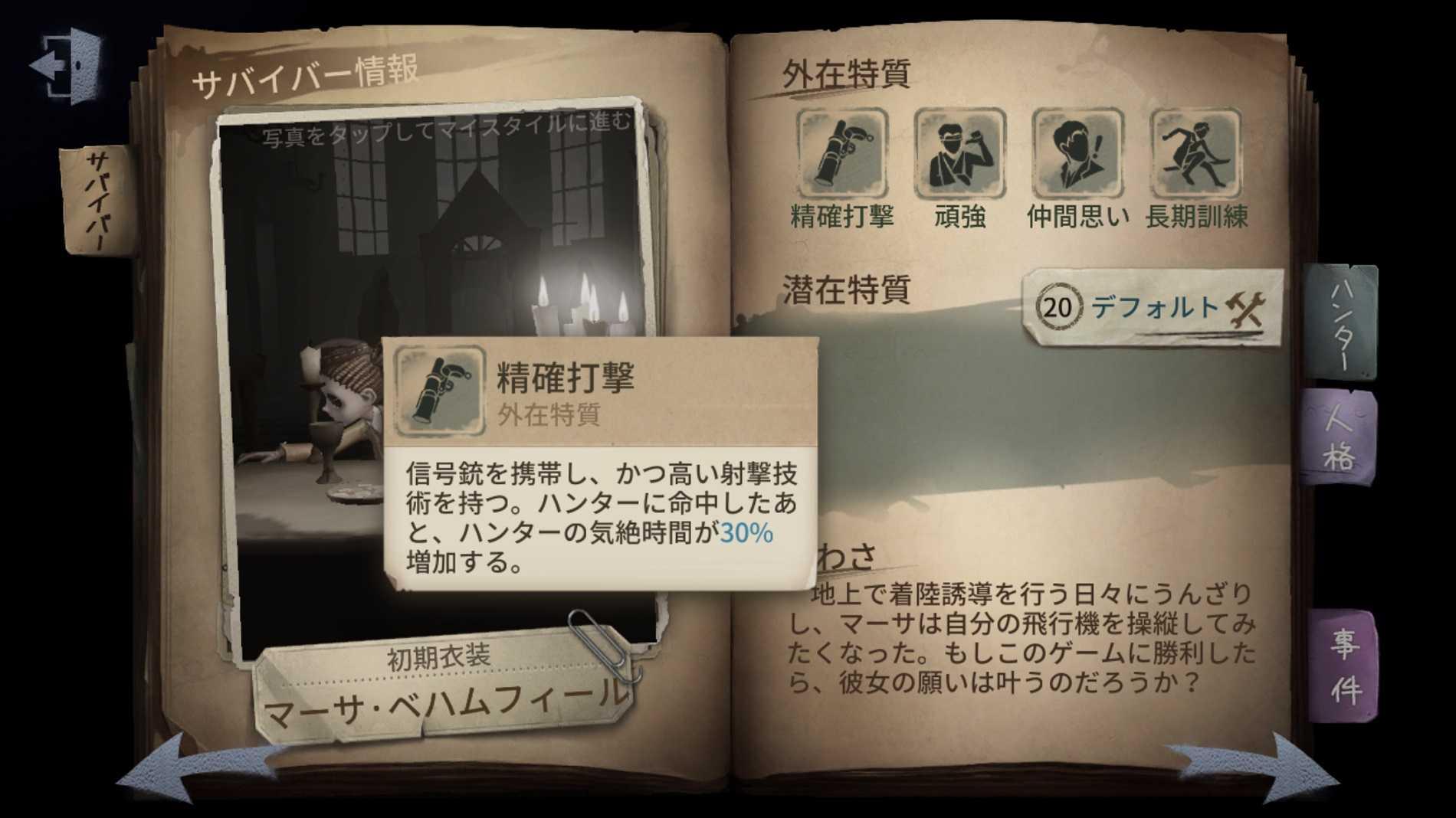 Identity V ゲームレビュー