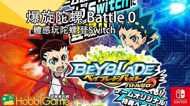 《爆旋陀螺Battle 0》遊戲化 連限定配件登Switch