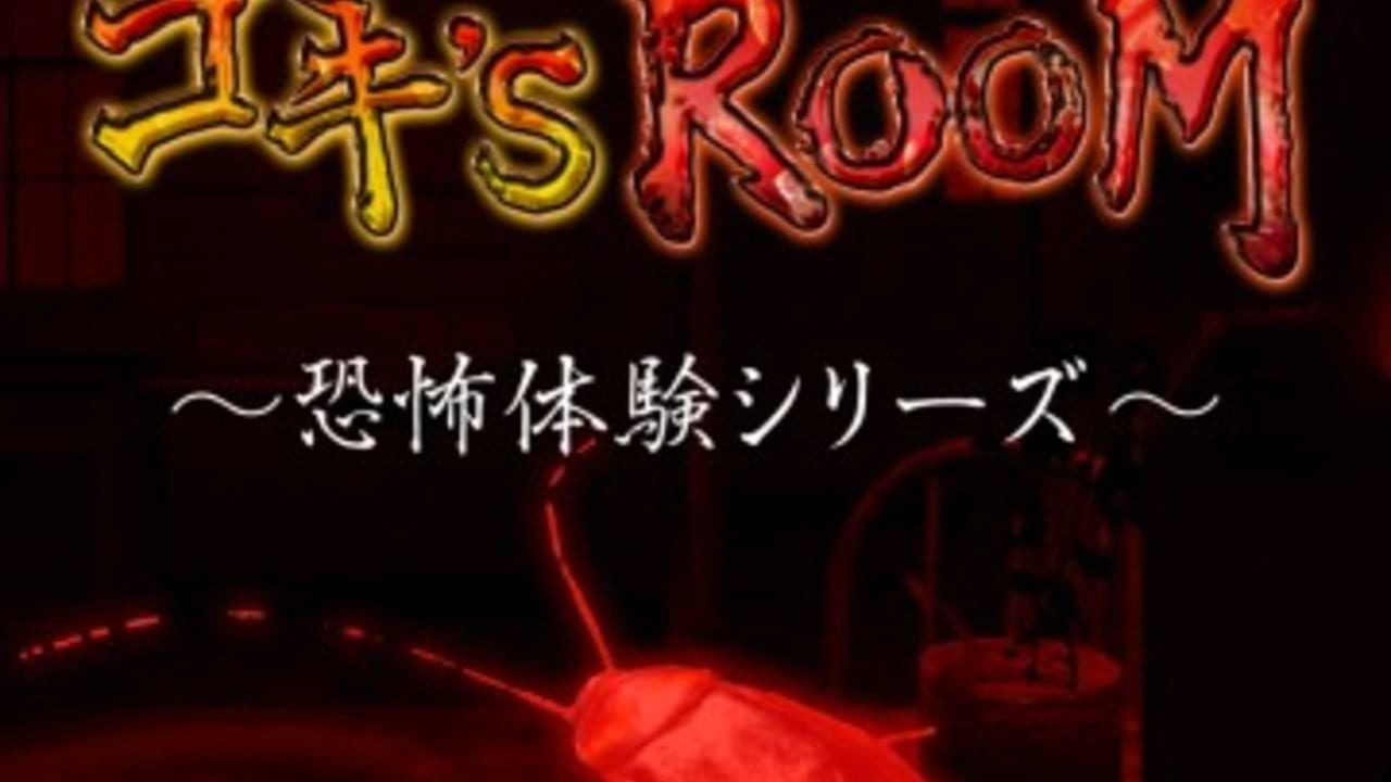 Roach's Room ~Horror Experience Series~