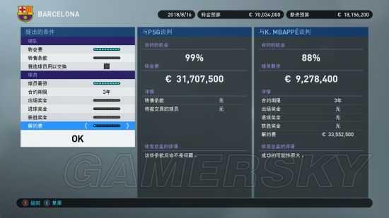 《實況足球2019(PES2019)》大師聯賽玩法全攻略