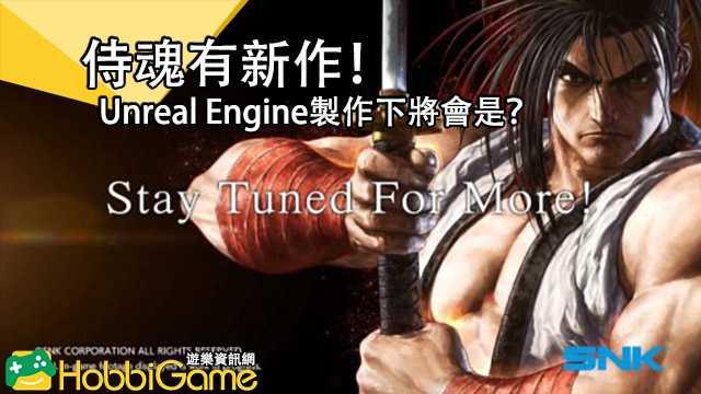 SNK正式发表!《SAMURAI SPIRITS》新作正在开发